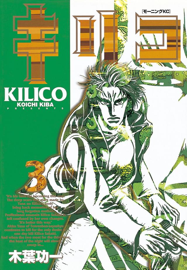 キリコ(3)