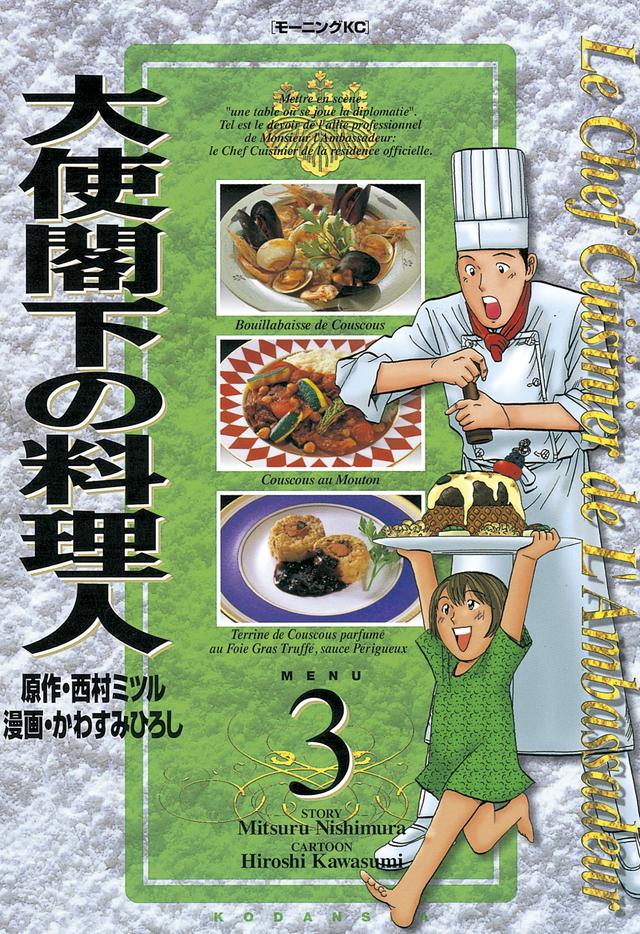 大使閣下の料理人(3)