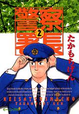 警察署長(2)