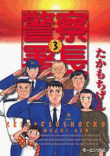 警察署長(3)
