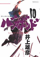 バガボンド(10)