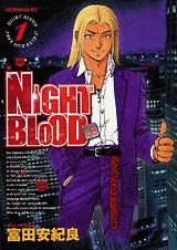NIGHT BLOOD(1)