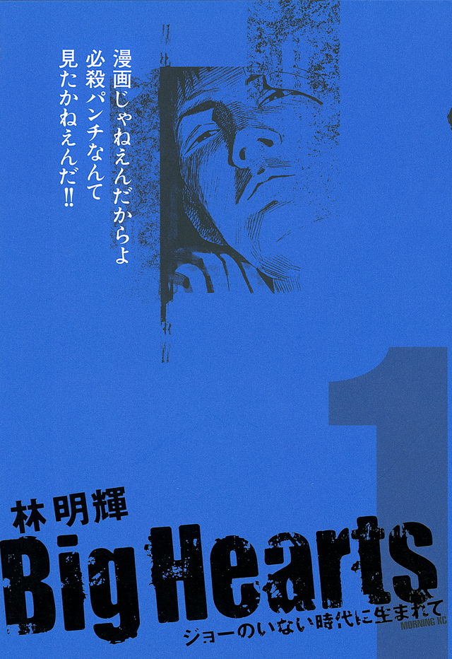 Big Hearts(1)
