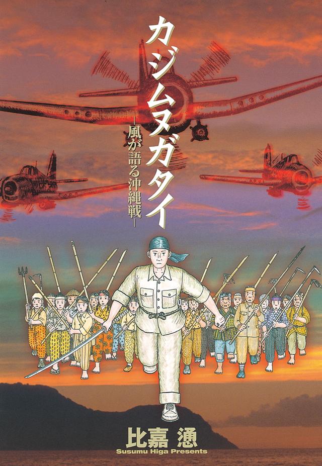 カジムヌガタイ-風が語る沖縄戦