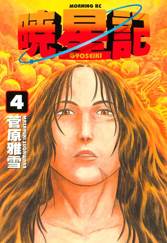 暁星記(4)