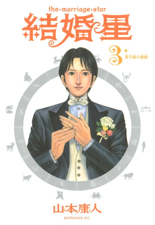 結婚星(3)<完>