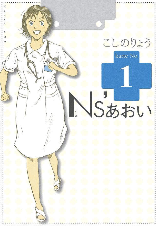 Ns'あおい(1)