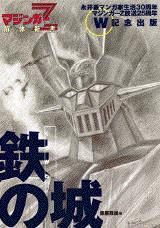 鉄の城 マジンガ-Z解体新書