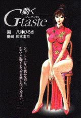 動くG-taste