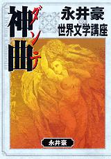 永井豪の世界文学講座 ダンテ『神曲』