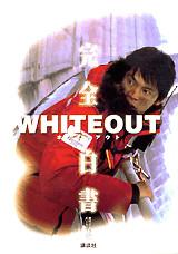 ホワイトアウト完全白書