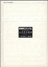 機動戦士ガンダム公式百科事典 GUNDAM OFFICIALS