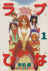 ラブひな IRO-HINA version(1)