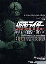 仮面ライダー GOODS in BOOK