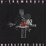 u-1 kumakura works 1995~2001 熊倉裕一画集