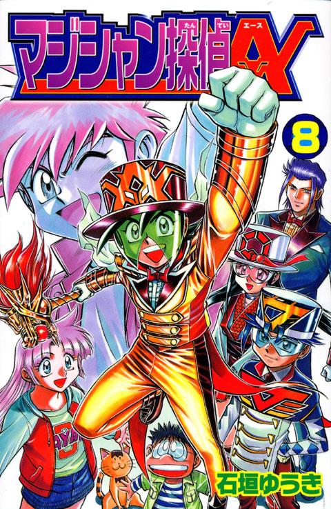 マジシャン探偵A(8)<完>