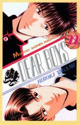 DEAR BOYS(22)