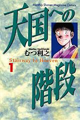 天国への階段(1)
