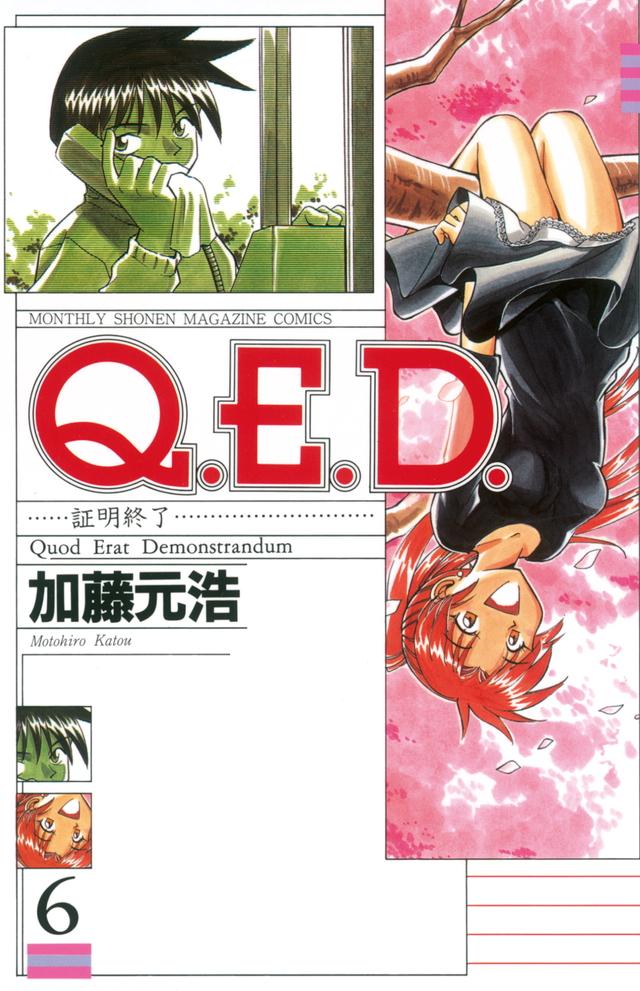 Q.E.D.証明終了(6)