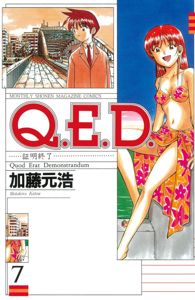 Q.E.D.証明終了(7)