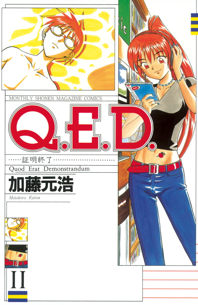Q.E.D.証明終了(11)