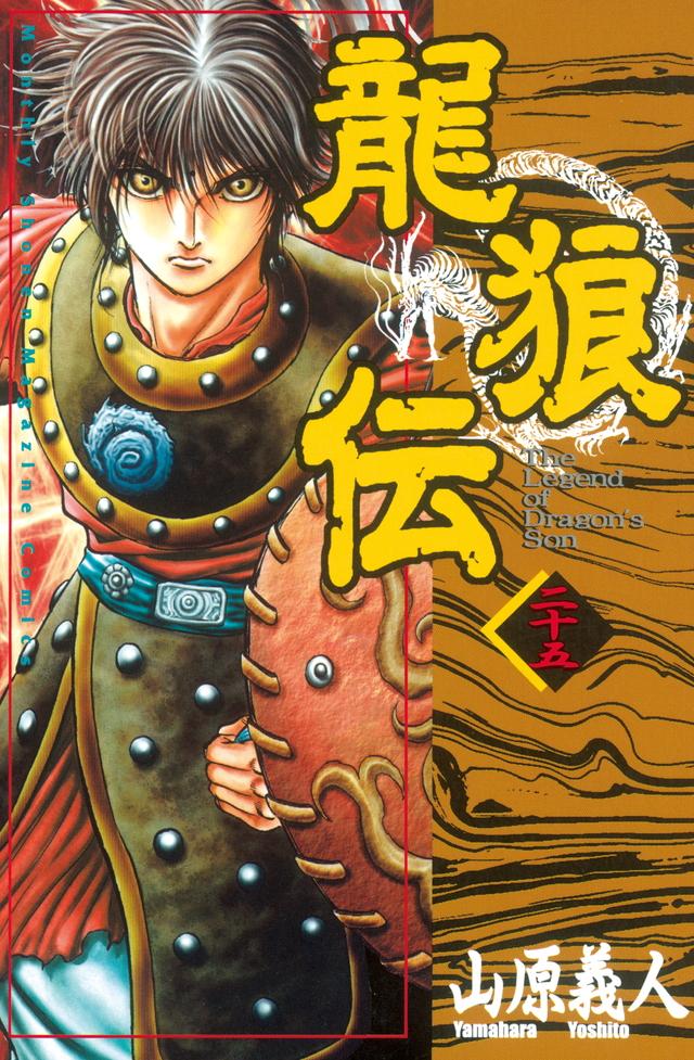 龍狼伝(25)