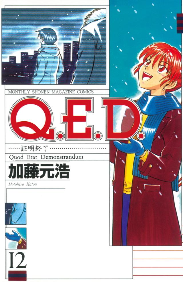 Q.E.D.証明終了(12)