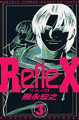 RefleX(3)