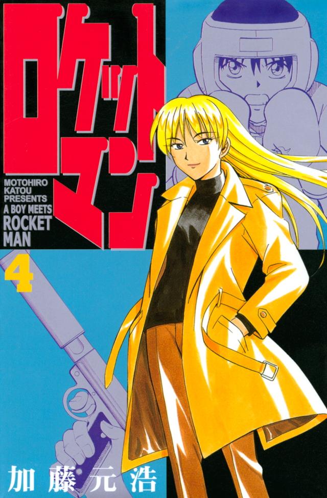 ロケットマン(4)