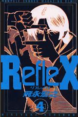 Reflex(4)<完>