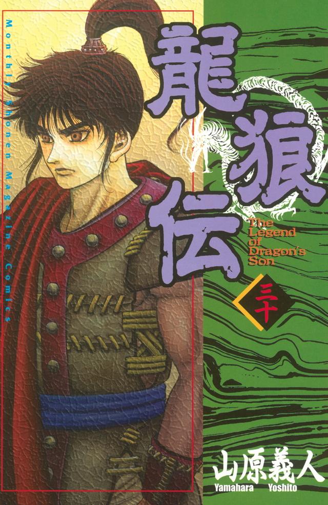 龍狼伝(30)
