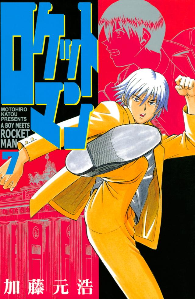 ロケットマン(7)