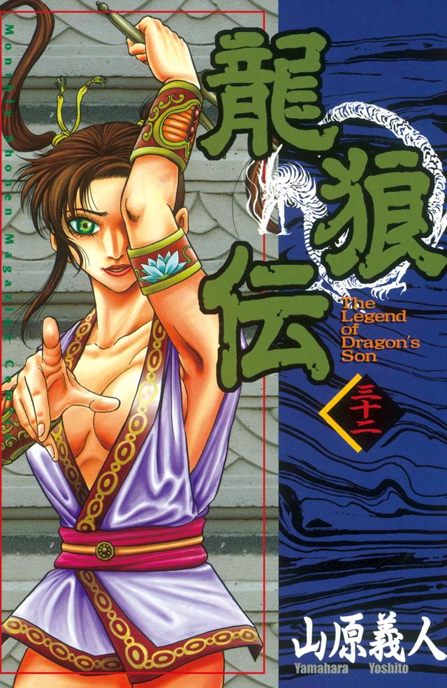 龍狼伝(32)