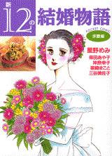 新12の結婚物語[求愛編]