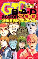 文部省非推薦 超B級BOOK GTO B・A・D action200