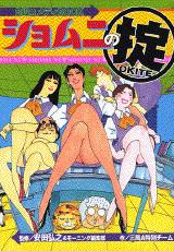 B級コメディBOOK ショムニの掟