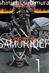 サムライダー(1)