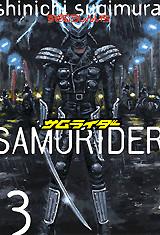 サムライダー(3)<完>