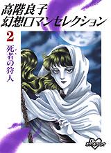 高階良子幻想ロマンセレクション(2)