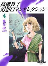 高階良子幻想ロマンセレクション(4)