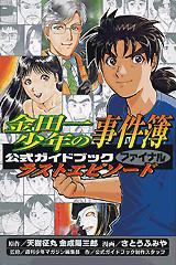金田一少年の事件簿 公式ガイドブック ファイナル ラストエピソード