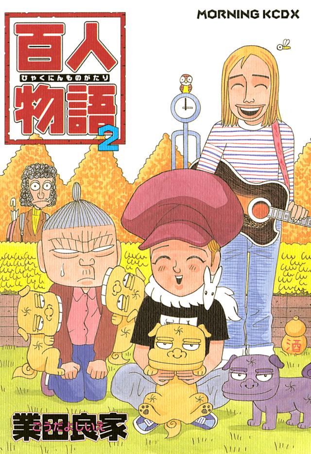 百人物語(2)