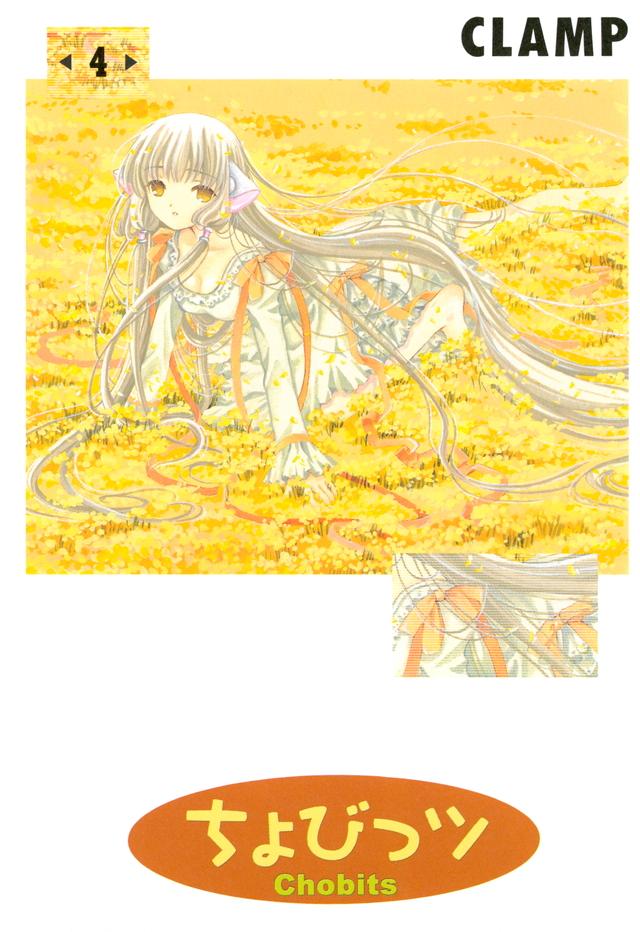 ちょびっツ(4)