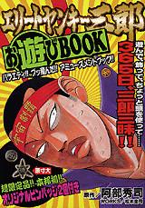 エリートヤンキー三郎お遊びBOOK