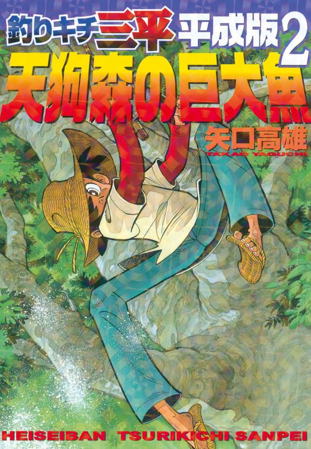 釣りキチ三平 平成版(2)天狗森の巨大魚