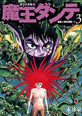 魔王ダンテオリジナル版(3)