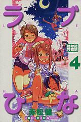 ラブひな IRO-HINA version(4)