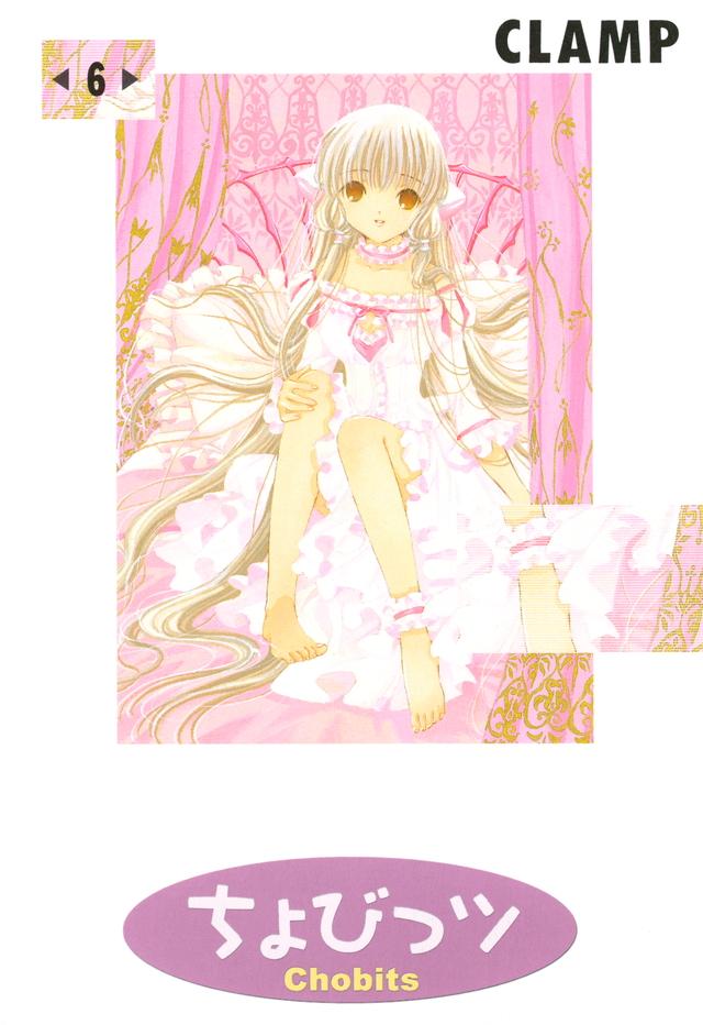 ちょびっツ(6)