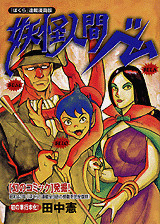 『ぼくら』連載漫画版 妖怪人間ベム