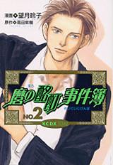 麿の酩酊事件簿(2)
